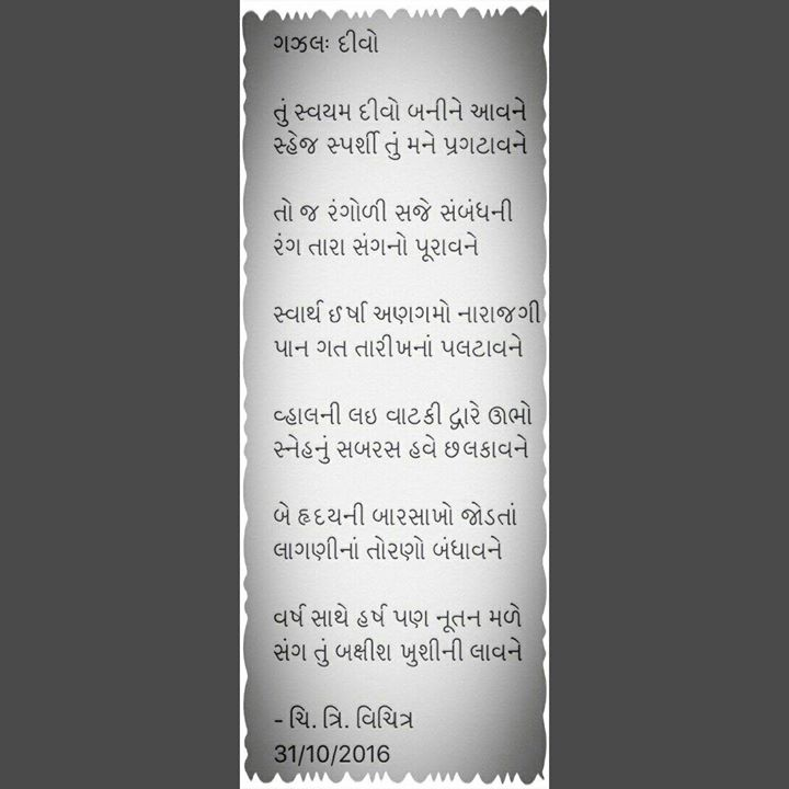 A very Special one for all of you ... Only & Only by Mirchi Ahmedabad's Very Own  Chirag Tripathi #saalmubarak