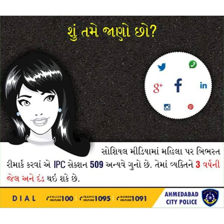 #important #Ahmedabadcitypolice